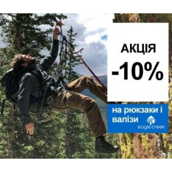 Скидки на Eagle Creek -10%