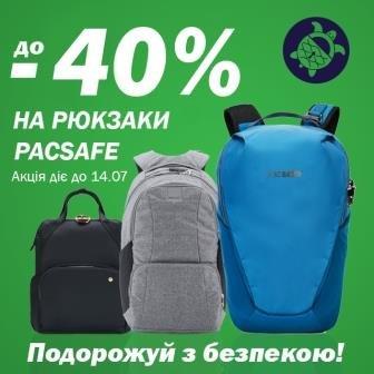 Покупай рюкзак Pacsafe со скидкой до -40%
