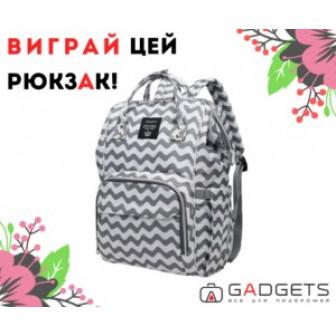 Выиграй рюкзак для мам на Фейсбук