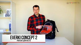 Рюкзак Everki Concept 2